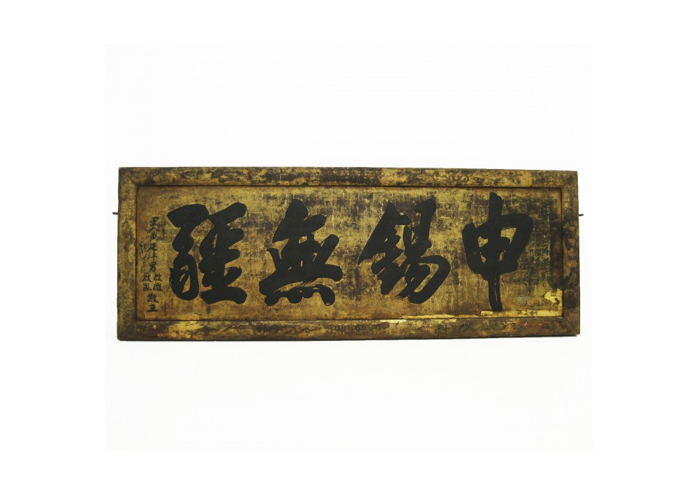A Chinese Billboard ('bian') in gilt lacquer