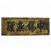 Chinese Billboard ('bian') in gilt lacquer dated 1808 AD
