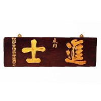 "Inscription board ""JINSHI"" -  dated the fourth year of Tongzhi, 1865 AD"