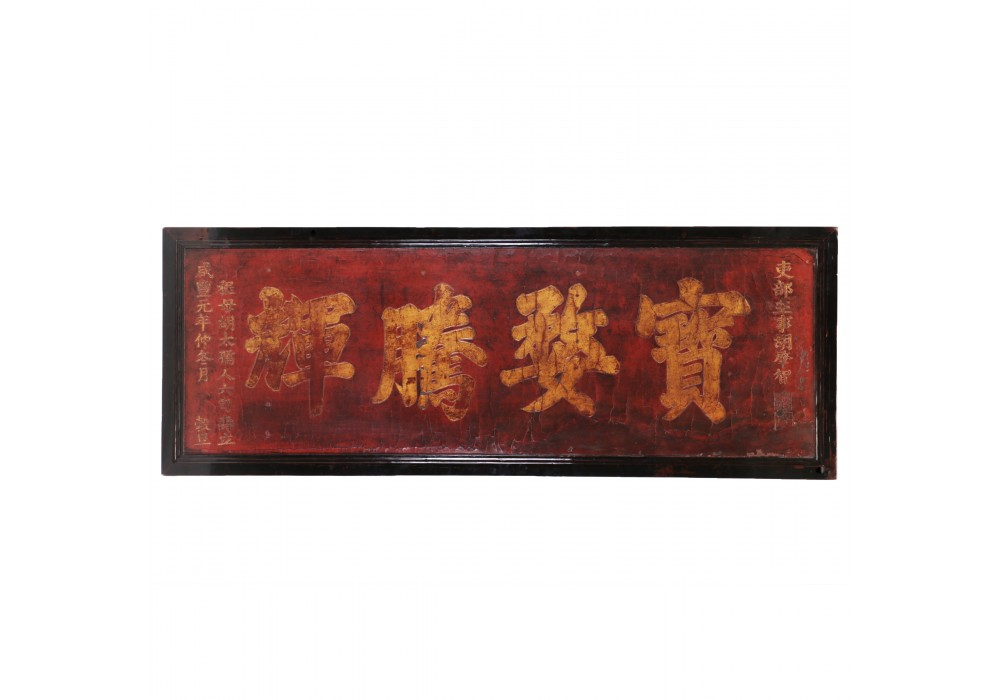 A Chinese Billboard ('bian') in gilt lacquer dated second month of winter of 1851 AD
