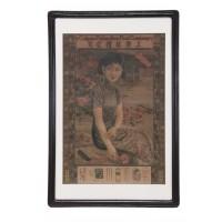 Poster publicitaire vintage chinois pour le dentifrice Colgate