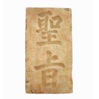 Stèle en calcaire gravée des deux côtés, Chine