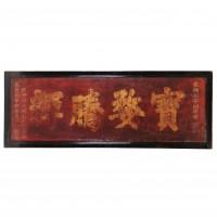 Panneau chinois